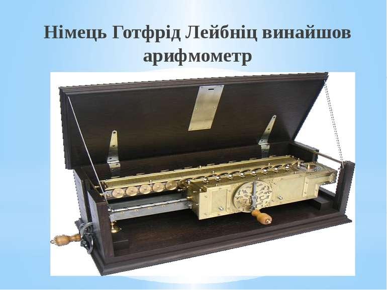 Німець Готфрід Лейбніц винайшов арифмометр
