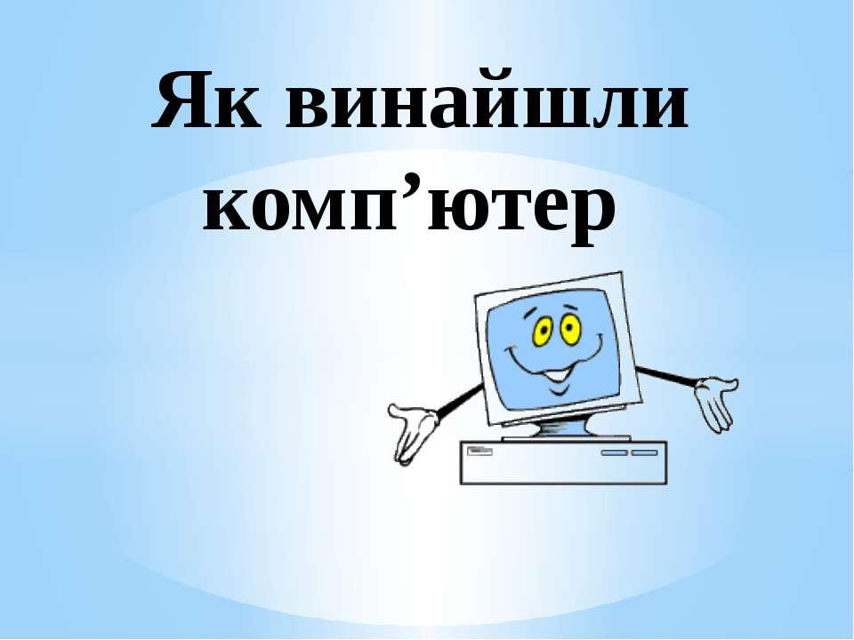 Як винайшли комп'ютер