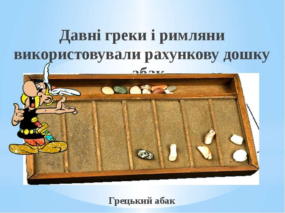 Давні греки і римляни використовували рахункову дошку – абак Грецький абак
