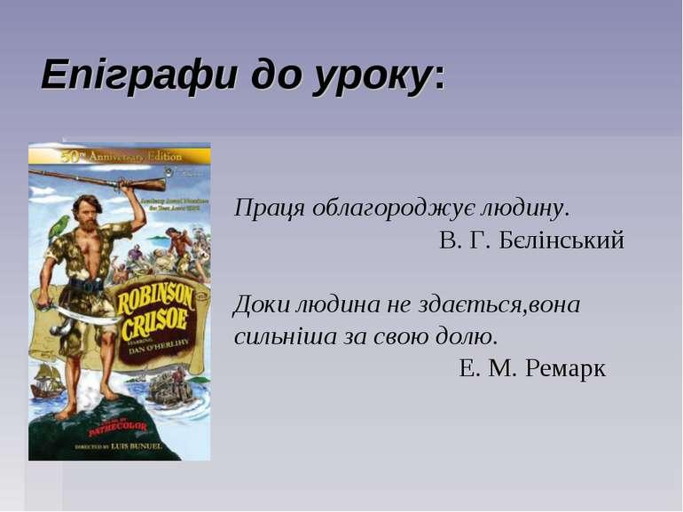 Епіграфи до уроку: Праця облагороджує людину. В. Г. Бєлінський Доки людина не...