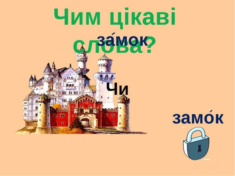 Чи Чим цікаві слова? замок замок