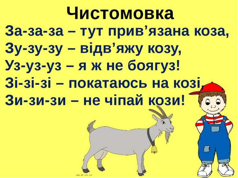 Чистомовка За-за-за – тут прив'язана коза, Зу-зу-зу – відв'яжу козу, Уз-уз-уз...