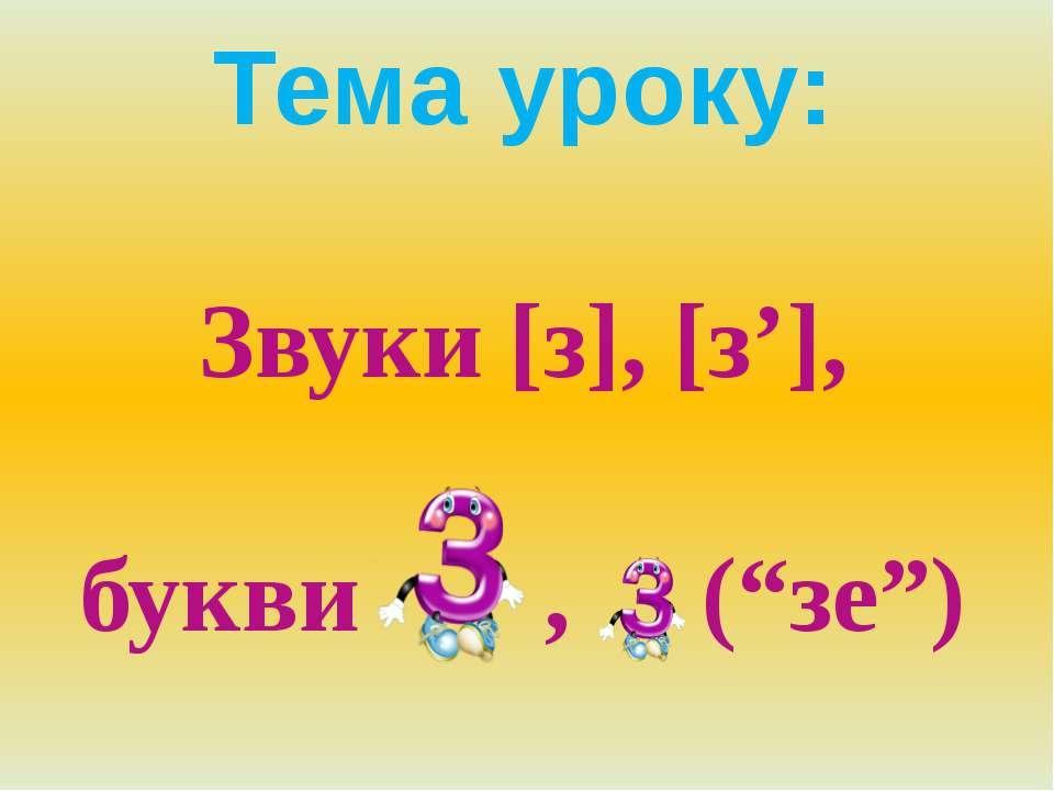 """Тема уроку: Звуки [з], [з'], букви , (""""зе"""")"""
