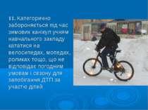 11. Категорично забороняється під час зимових канікул учням навчального закл...