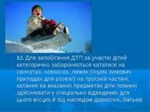 12. Для запобігання ДТП за участю дітей категорично забороняється кататися на...