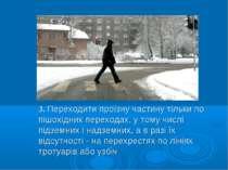 3. Переходити проїзну частину тільки по пішохідних переходах, у тому числі пі...