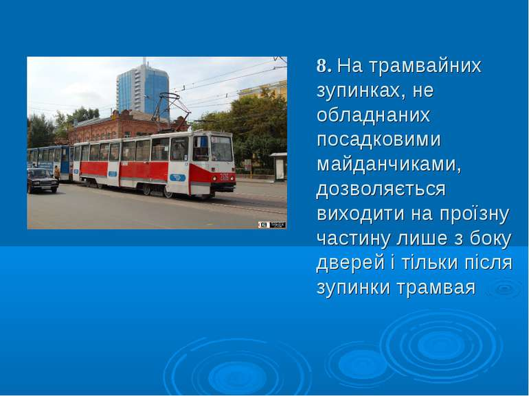 8. На трамвайних зупинках, не обладнаних посадковими майданчиками, дозволяєт...