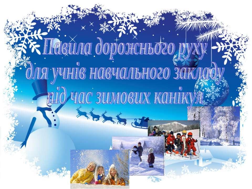 Павила дорожнього руху для учнів навчального закладу під час зимових канікул