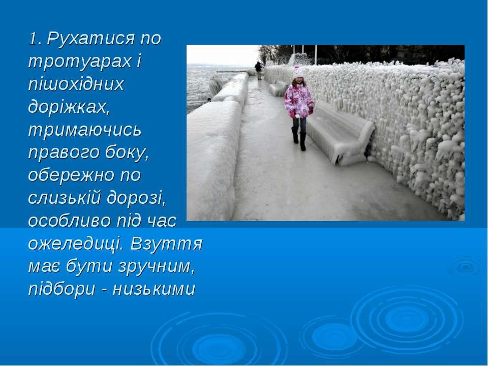 1. Рухатися по тротуарах і пішохідних доріжках, тримаючись правого боку, обер...