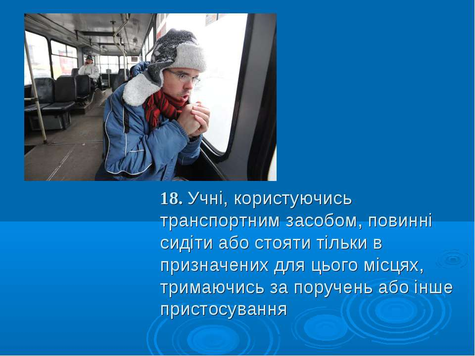 18. Учні, користуючись транспортним засобом, повинні сидіти або стояти тільки...