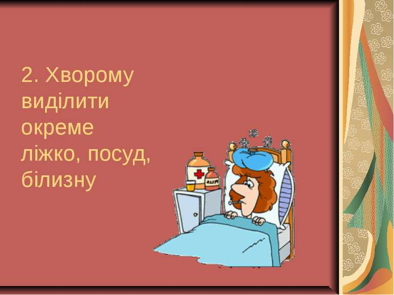 2. Хворому виділити окреме ліжко, посуд, білизну
