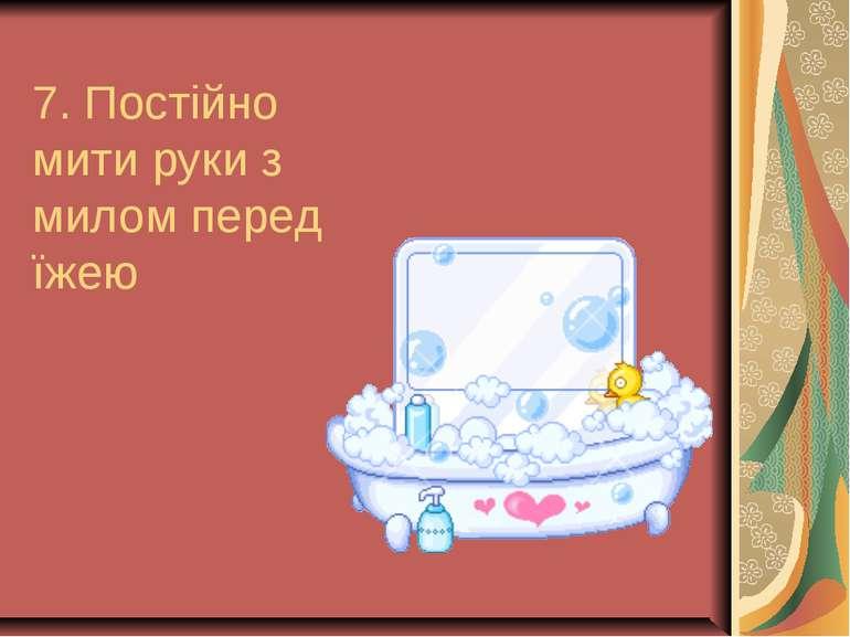 7. Постійно мити руки з милом перед їжею