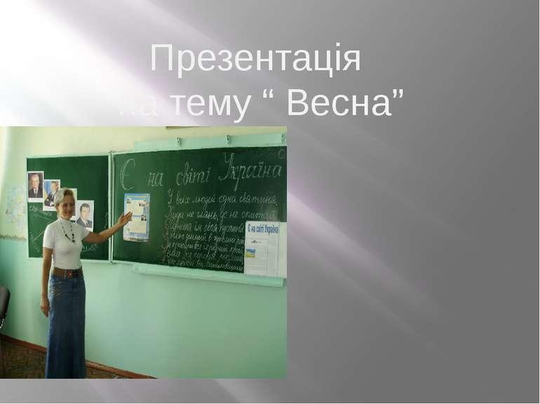 """Презентація на тему """" Весна"""""""