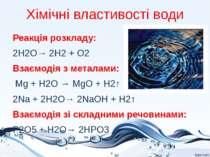 Хімічні властивості води Реакція розкладу: 2Н2О→ 2Н2 + О2 Взаємодія з металам...