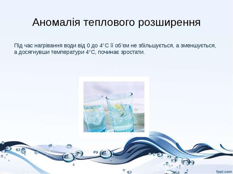Аномалія теплового розширення Під час нагрівання води від 0 до 4°С її об'єм н...