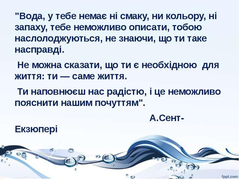 """""""Вода, у тебе немає ні смаку, ни кольору, ні запаху, тебе неможливо описати, ..."""