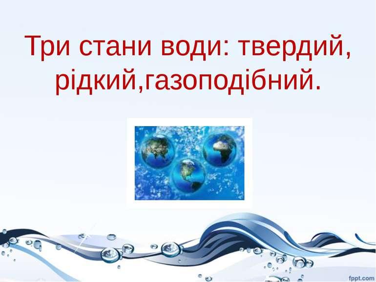 Три стани води: твердий, рідкий,газоподібний.