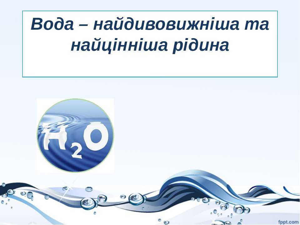Вода – найдивовижніша та найцінніша рідина
