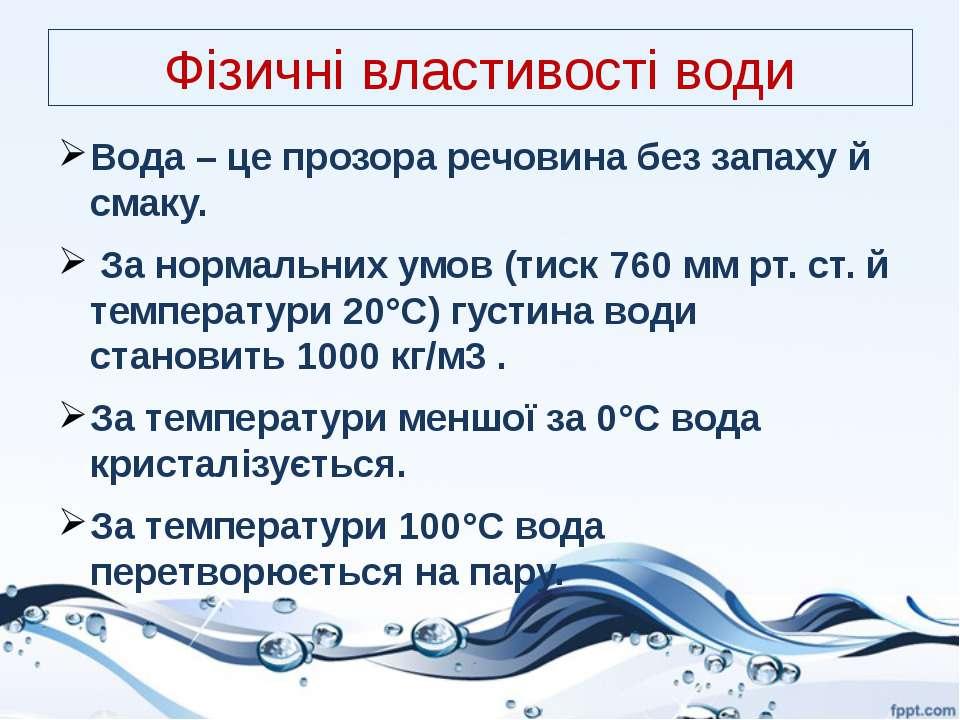 Фізичні властивості води Вода – це прозора речовина без запаху й смаку. За но...