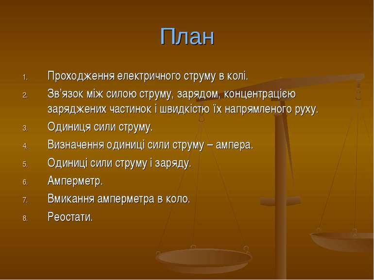 План Проходження електричного струму в колі. Зв'язок між силою струму, зарядо...