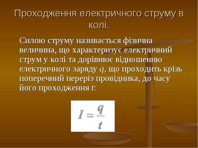 Проходження електричного струму в колі. Силою струму називається фізична вели...