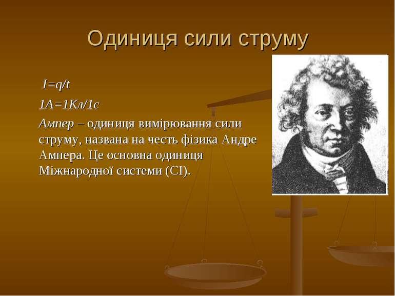 Одиниця сили струму I=q/t 1А=1Кл/1с Ампер – одиниця вимірювання сили струму, ...