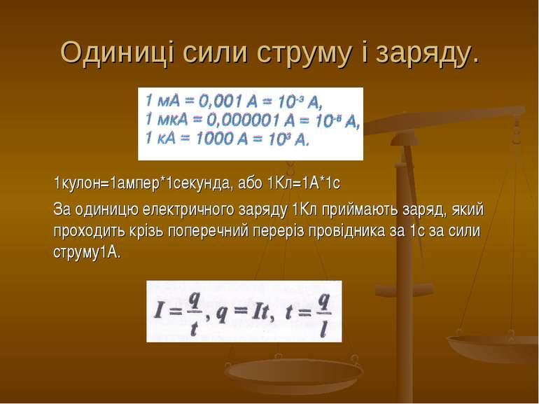 Одиниці сили струму і заряду. 1кулон=1ампер*1секунда, або 1Кл=1А*1с За одиниц...