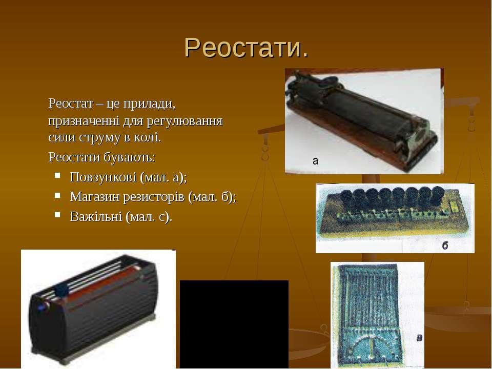 Реостати. Реостат – це прилади, призначенні для регулювання сили струму в кол...