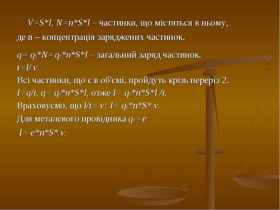 V=S*l, N=n*S*l – частинки, що містяться в ньому, де n – концентрація заряджен...
