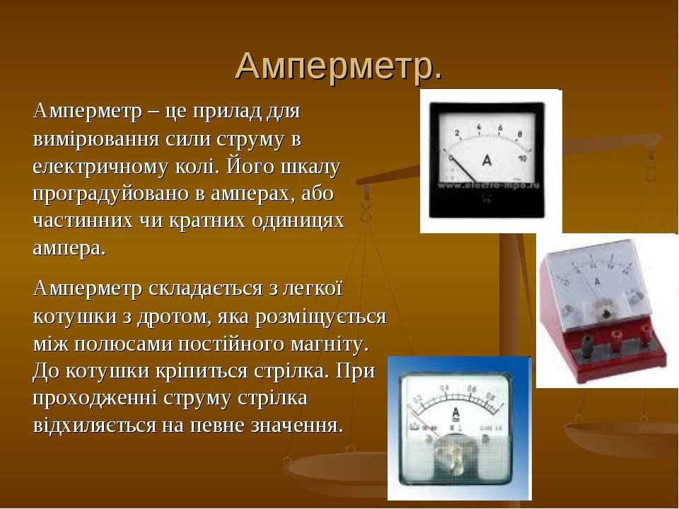 Амперметр. Амперметр – це прилад для вимірювання сили струму в електричному к...