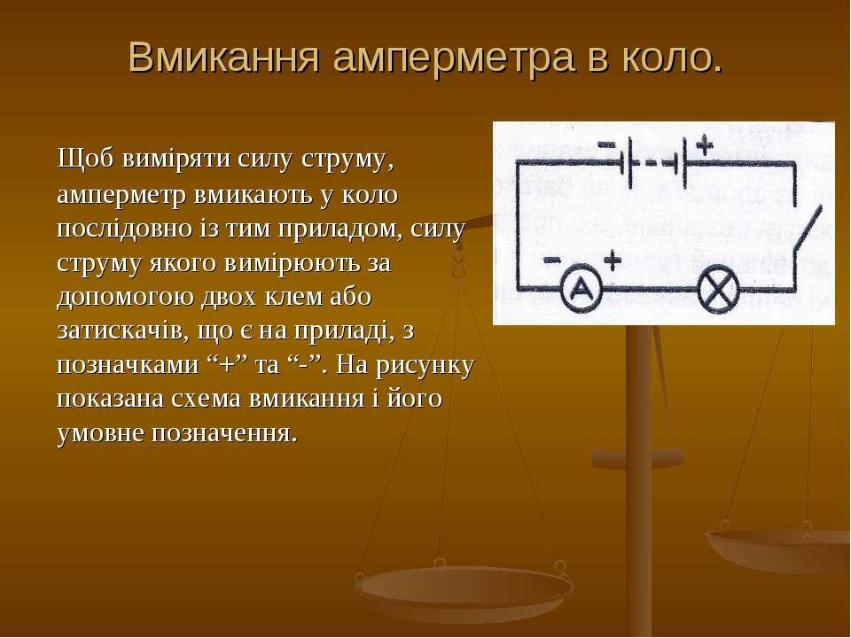 Вмикання амперметра в коло. Щоб виміряти силу струму, амперметр вмикають у ко...