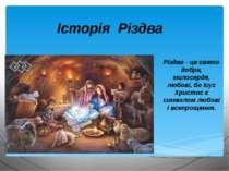 Історія Різдва Різдво - це свято добра, милосердя, любові, бо Ісус Христос є ...