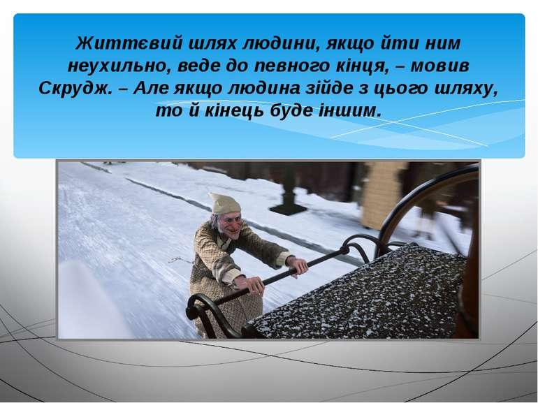 Життєвий шлях людини, якщо йти ним неухильно, веде до певного кінця, – мовив ...
