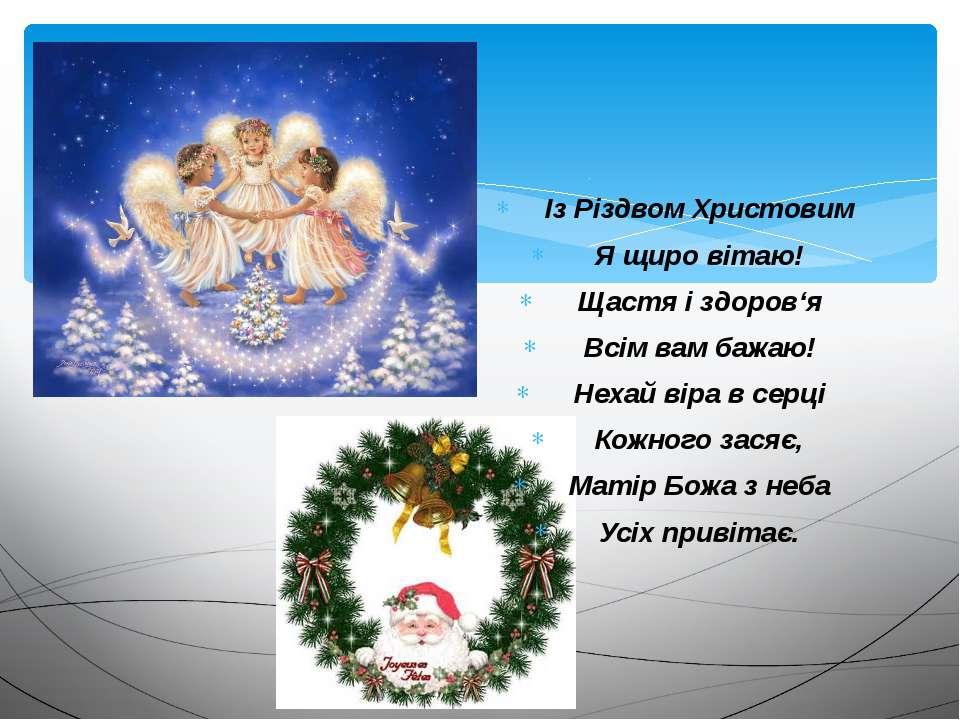 Із Різдвом Христовим Я щиро вітаю! Щастя і здоров'я Всім вам бажаю! Нехай вір...
