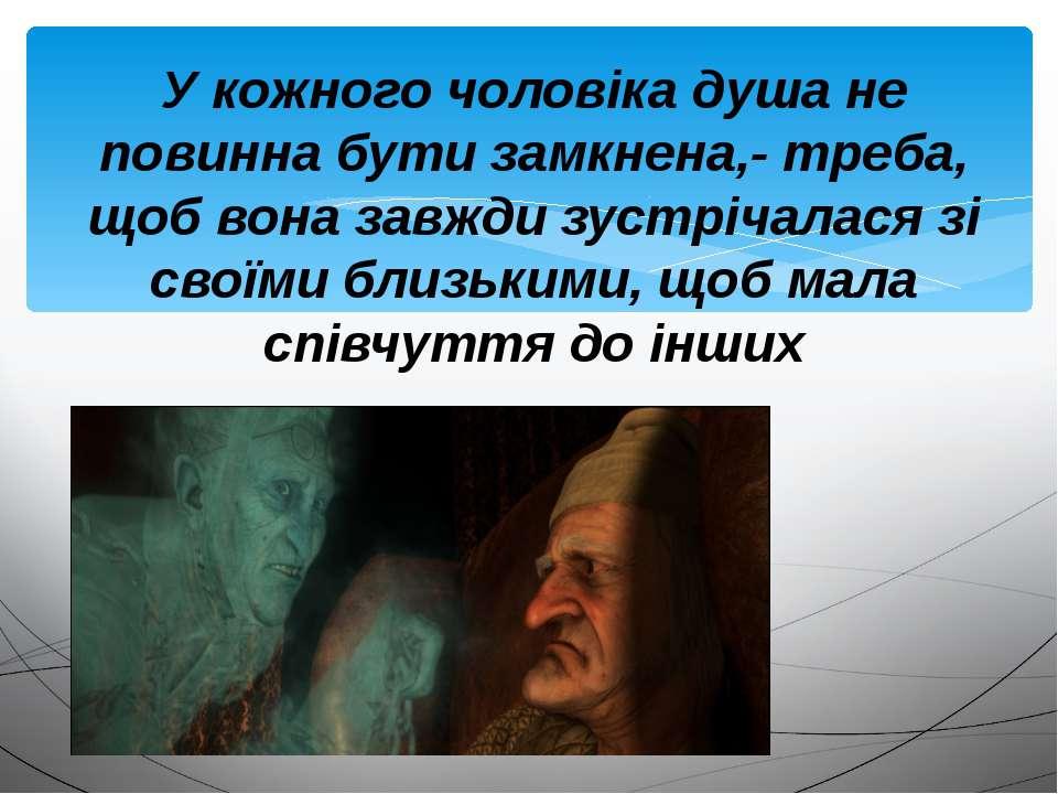 У кожного чоловіка душа не повинна бути замкнена,- треба, щоб вона завжди зус...