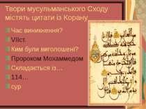 Твори мусульманського Сходу містять цитати із Корану Час виникнення? VIIст. К...