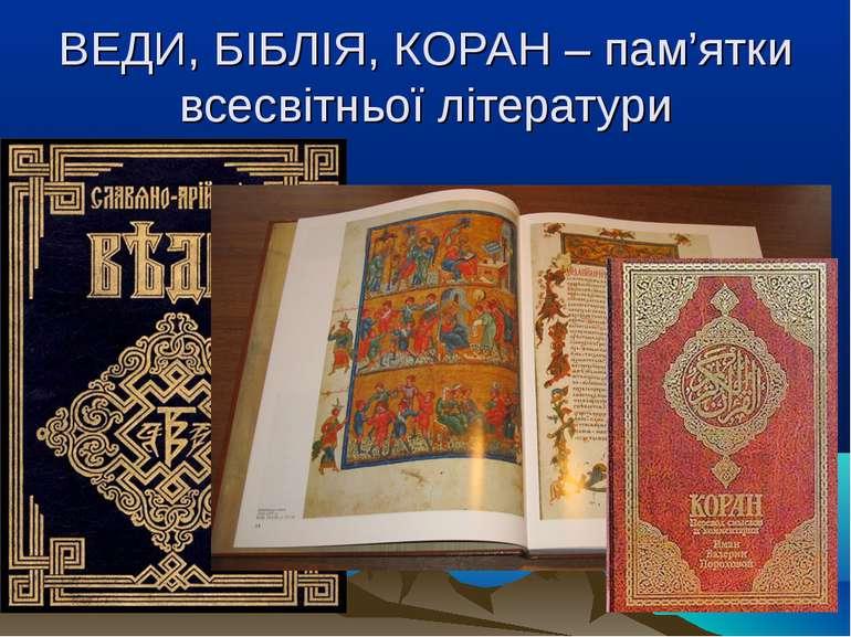 ВЕДИ, БІБЛІЯ, КОРАН – пам'ятки всесвітньої літератури