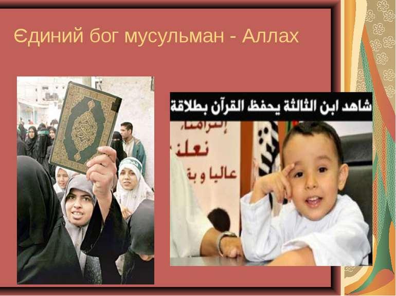 Єдиний бог мусульман - Аллах
