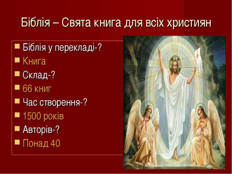 Біблія – Свята книга для всіх християн Біблія у перекладі-? Книга Склад-? 66 ...