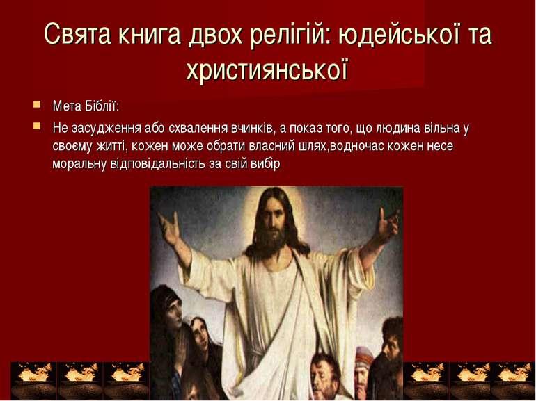 Свята книга двох релігій: юдейської та християнської Мета Біблії: Не засуджен...