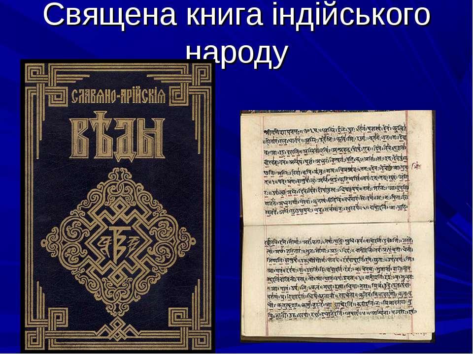 Священа книга індійського народу