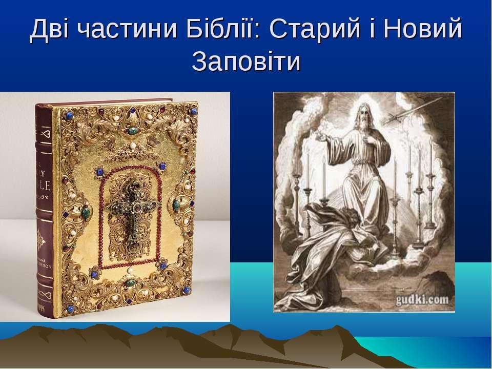 Дві частини Біблії: Старий і Новий Заповіти