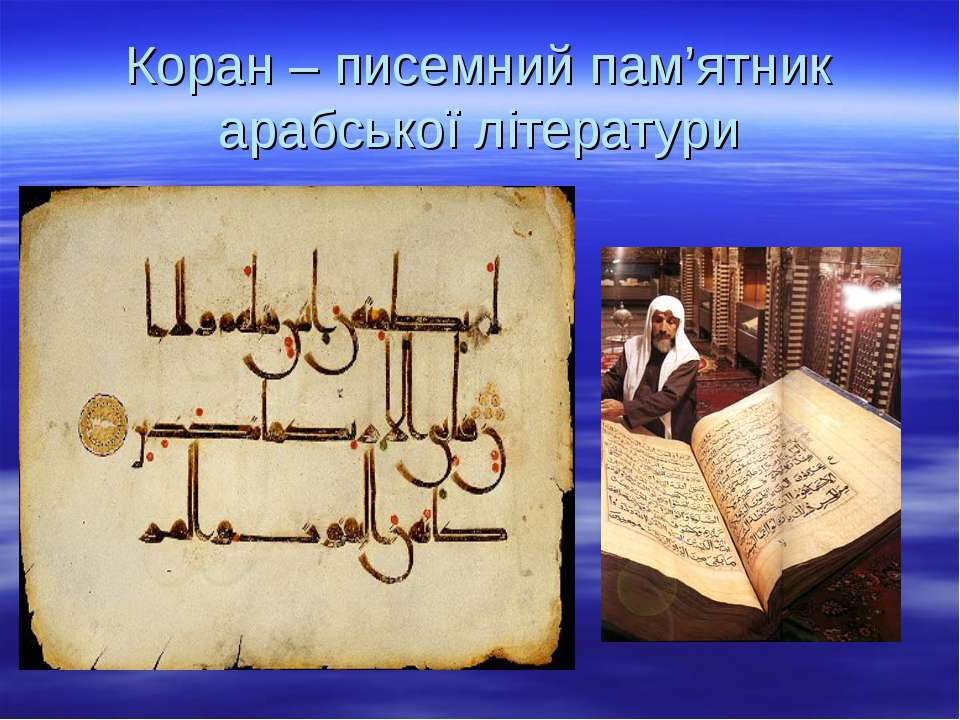 Коран – писемний пам'ятник арабської літератури