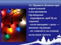 13. Правила безпеки при користуванні електричними гірляндами: - перевірити, щ...