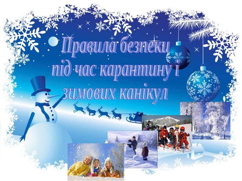 Правила безпеки під час карантину і зимових канікул