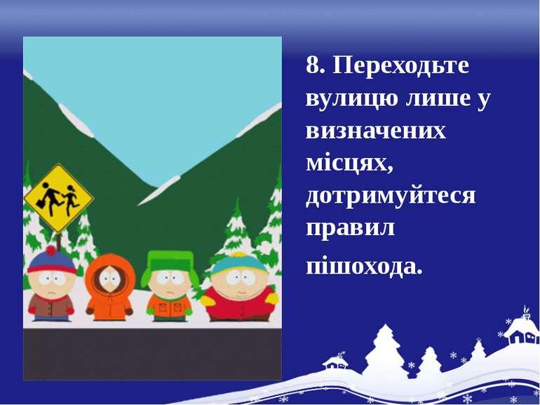 8. Переходьте вулицю лише у визначених місцях, дотримуйтеся правил пішохода.