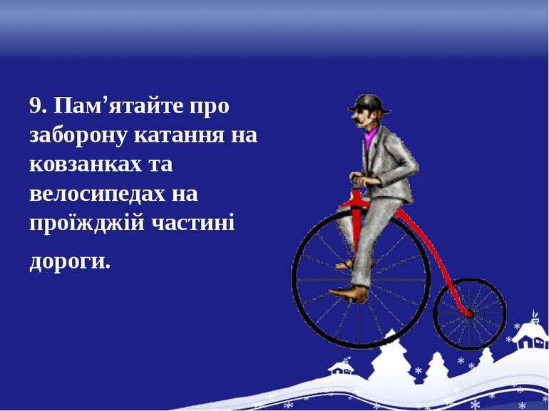 9. Пам'ятайте про заборону катання на ковзанках та велосипедах на проїжджій ч...