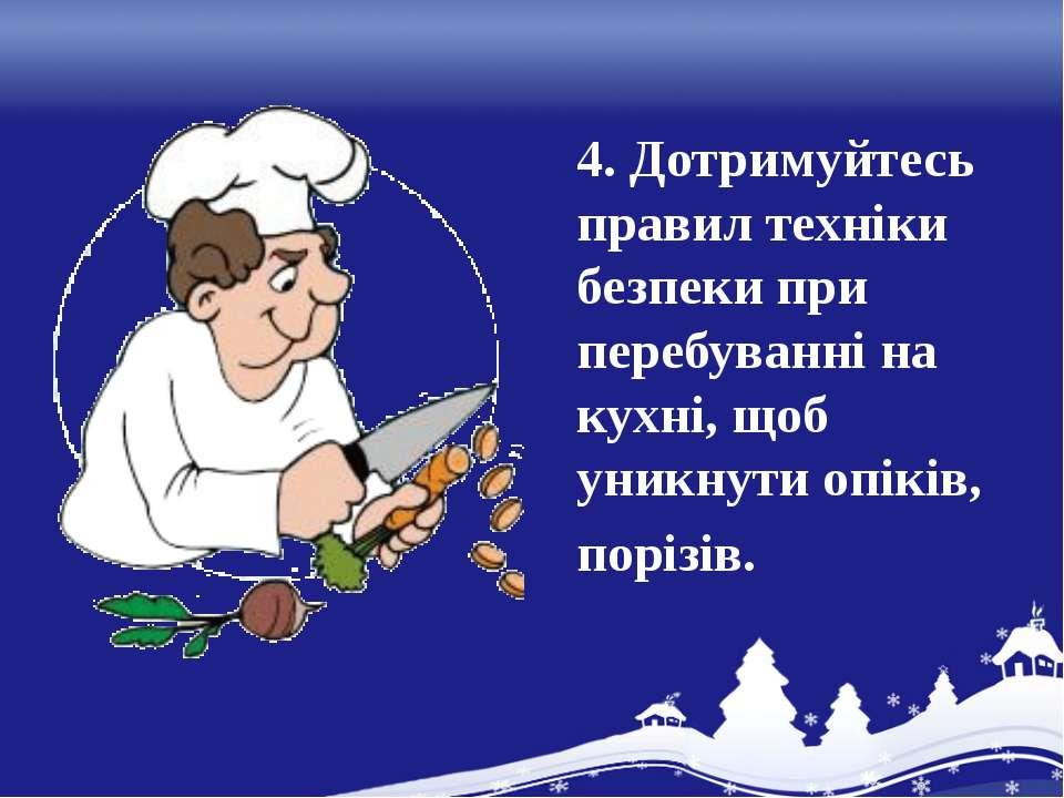 4. Дотримуйтесь правил техніки безпеки при перебуванні на кухні, щоб уникнути...