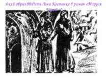Який образ вводить Ліна Костенко в роман «Маруся Чурай»?