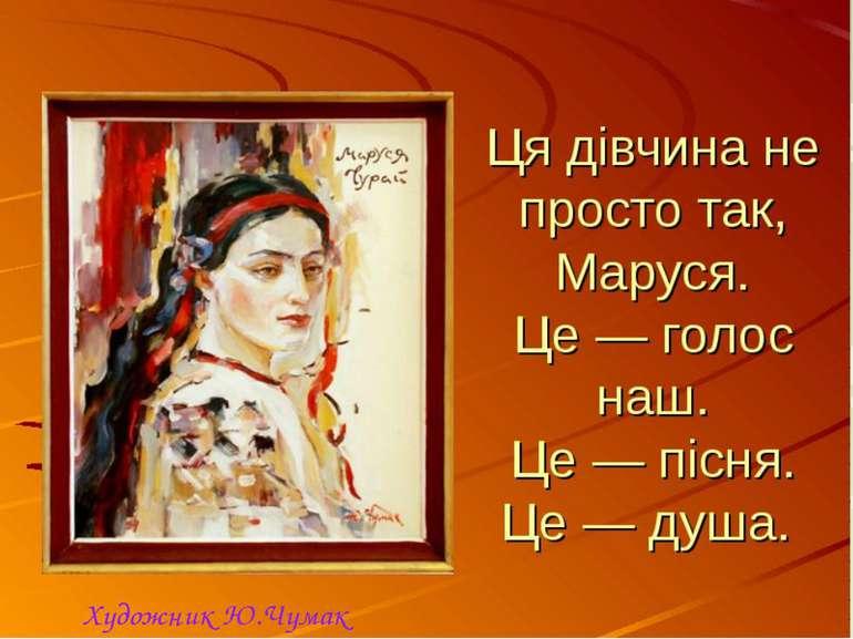 Художник Ю.Чумак